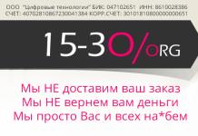 15-30.org Озывы