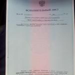 15-30.org ИСК в суд