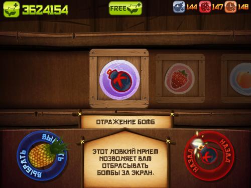 Взлом Fruit Ninja 2.0 на iOS (Карамбола)