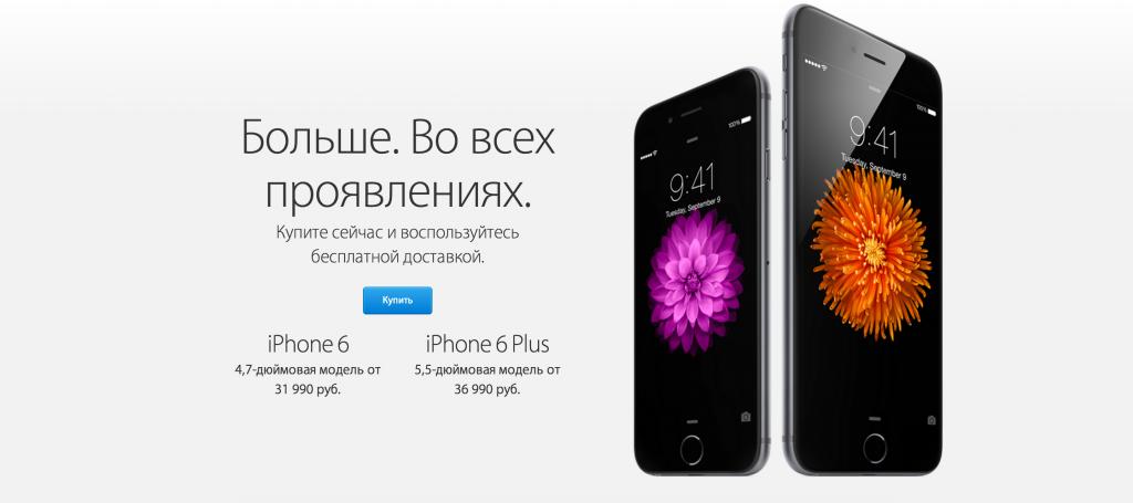 Купить_iPhone_-_Apple_Store__Российская_Федерация_