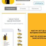 Приложение такси Gett