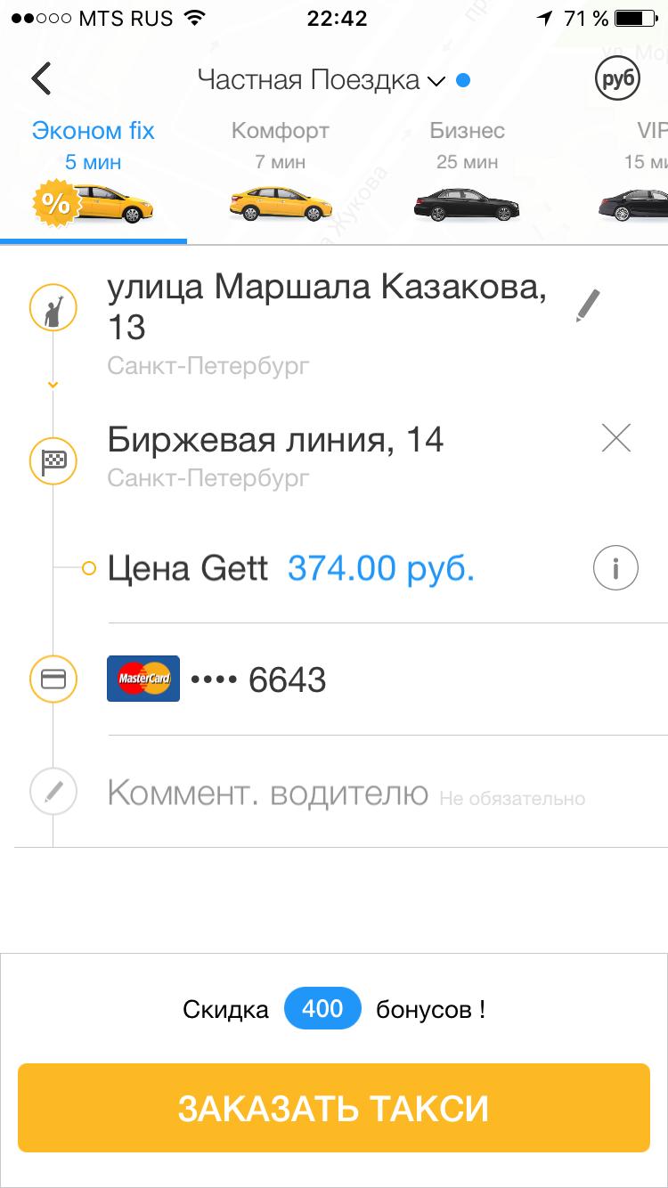 Фиксированная цена в такси