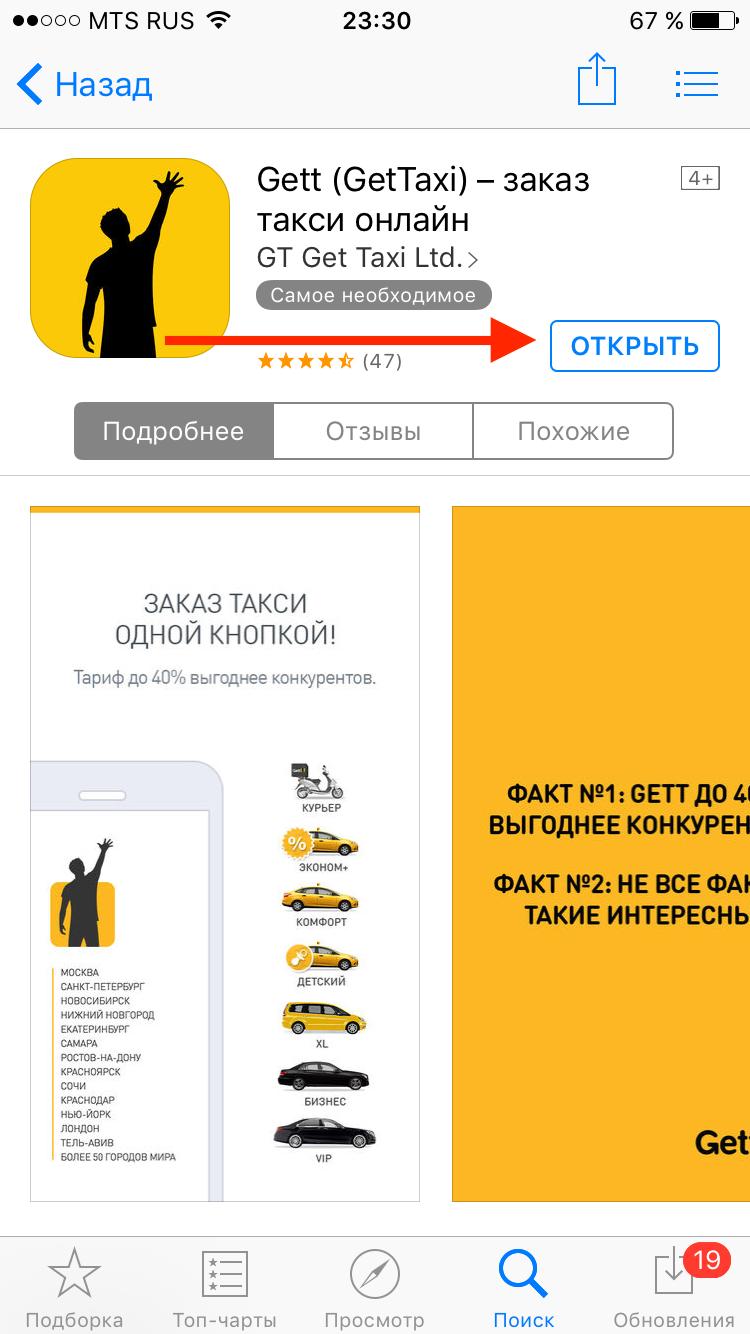 gett приложение