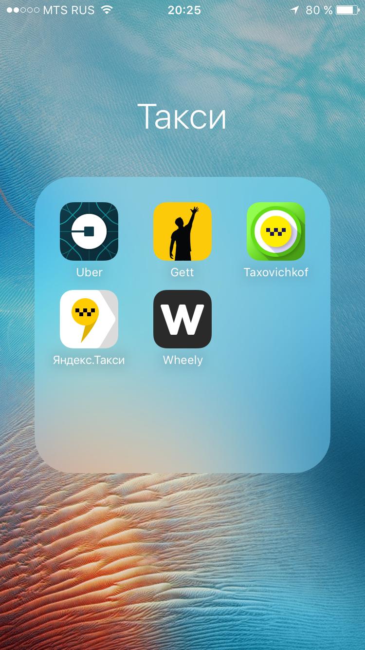 Иконка Uber