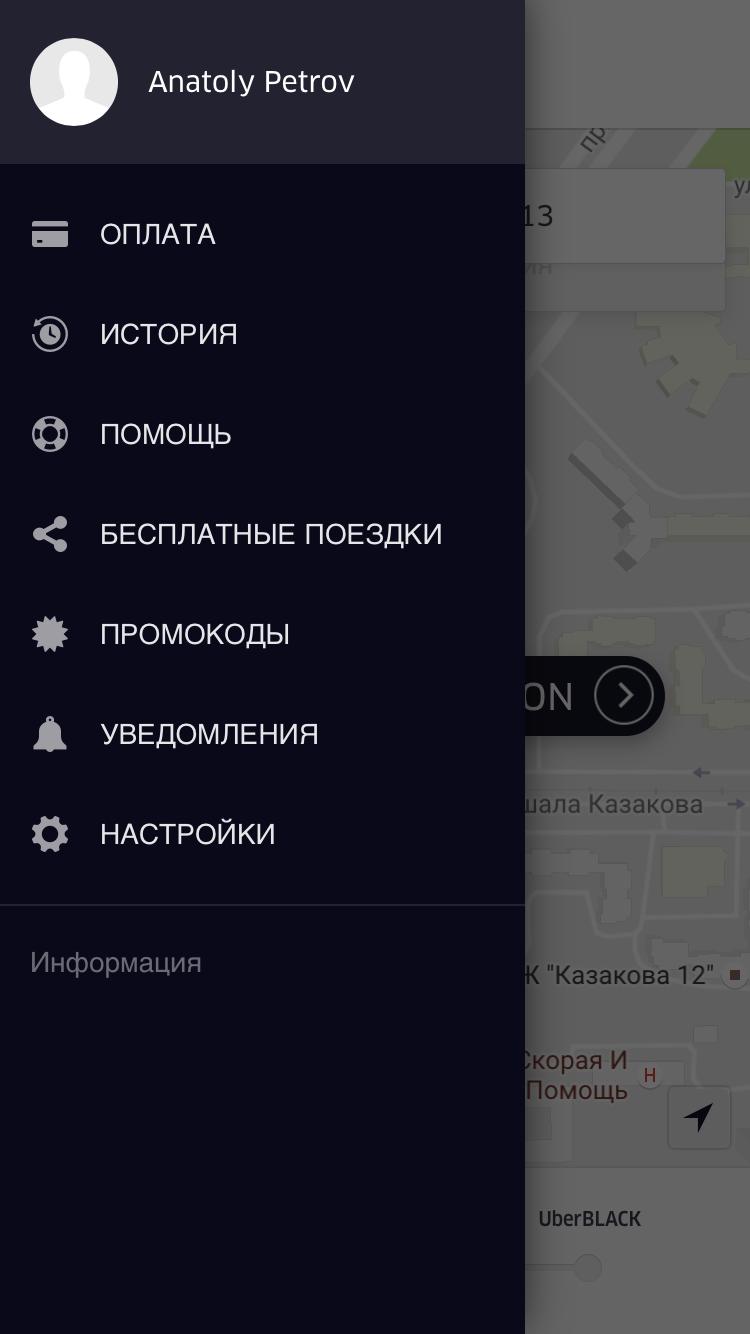 Меню такси Uber