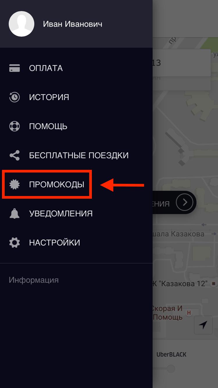 меню в uber