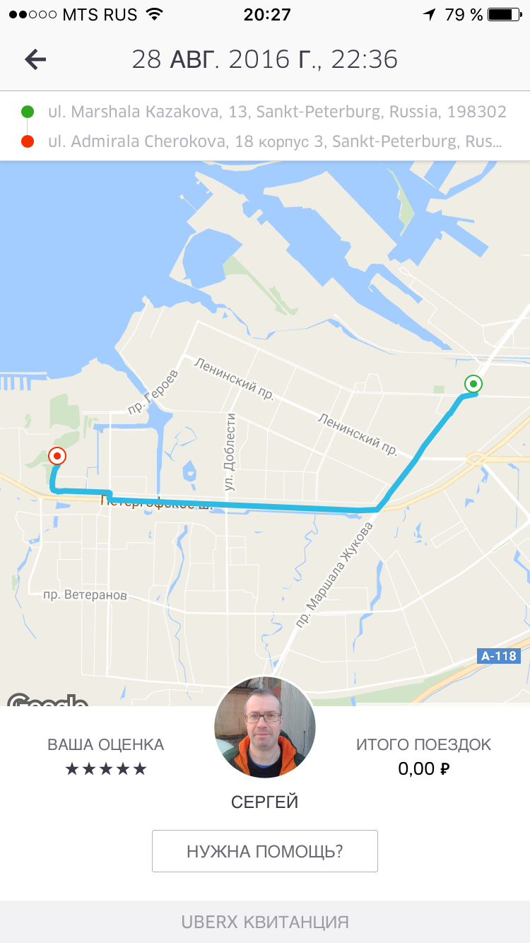 Поездка в Uber