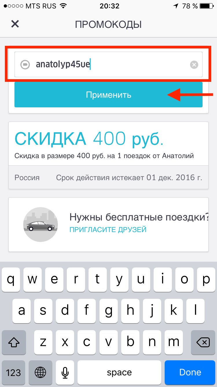 промокоды-к такси-uber