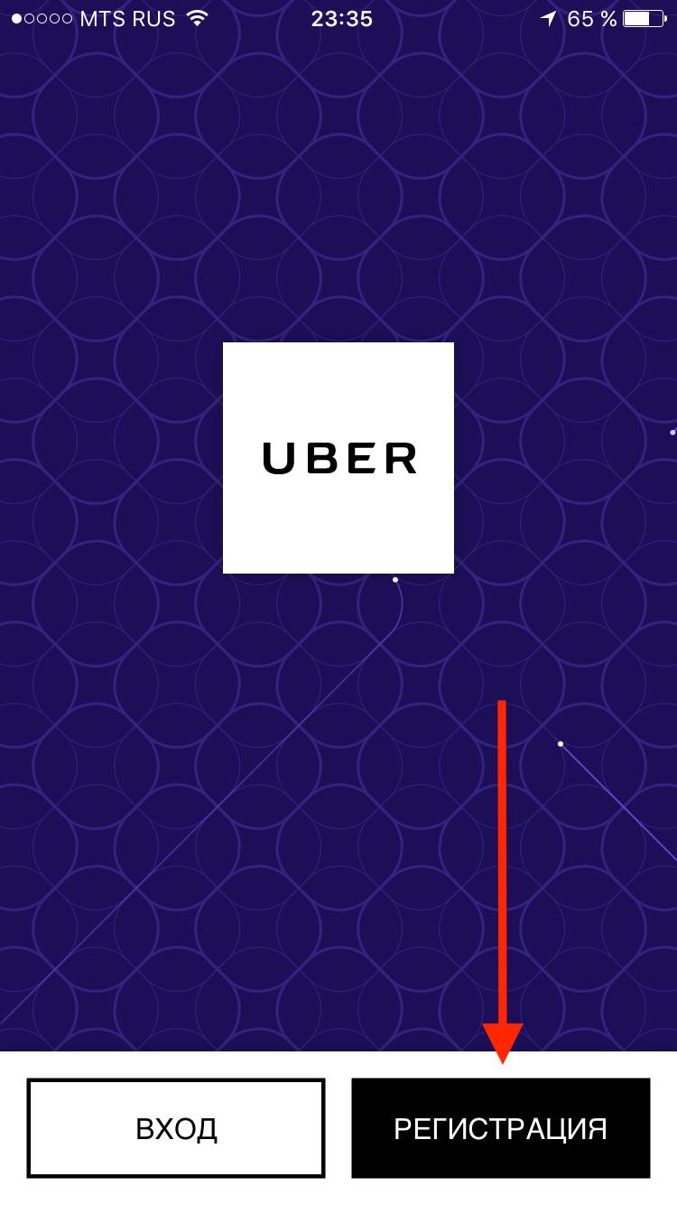 регситрация в uber