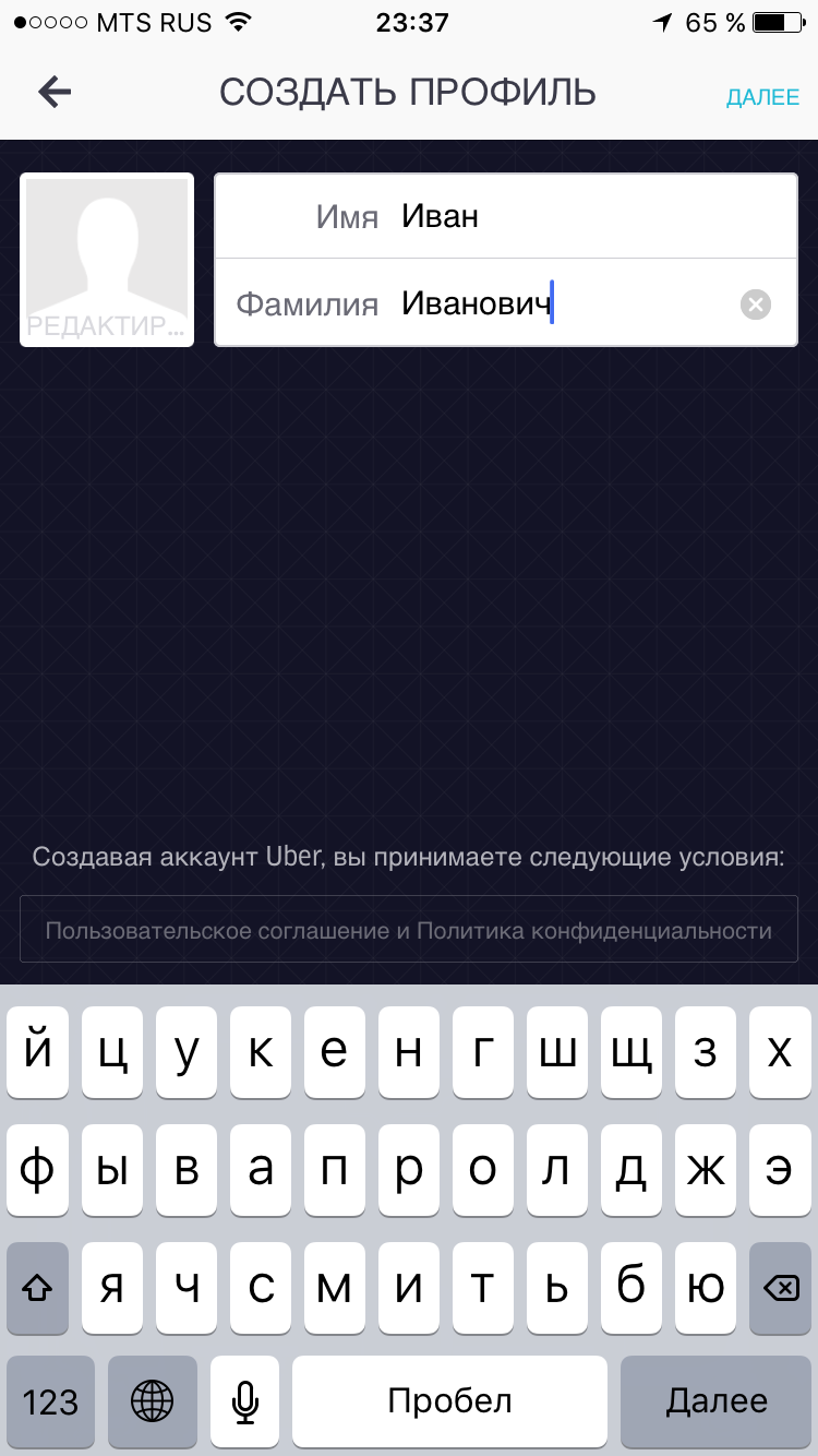 регситрация в uber3