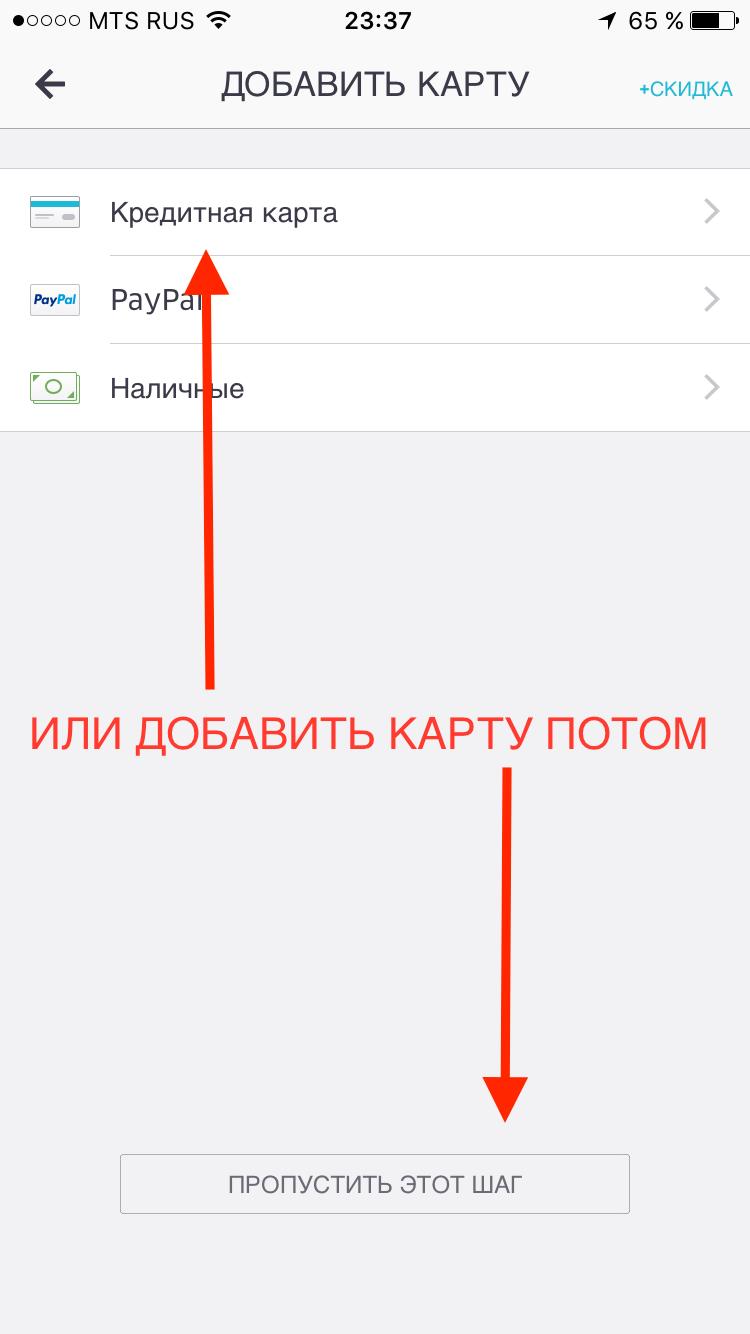 регситрация в uber4