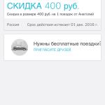 Промокод на 400 рублей в Uber