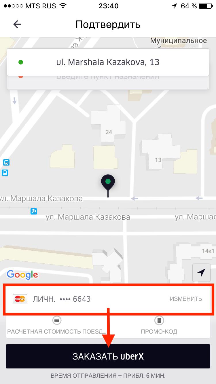 заказать такси uber