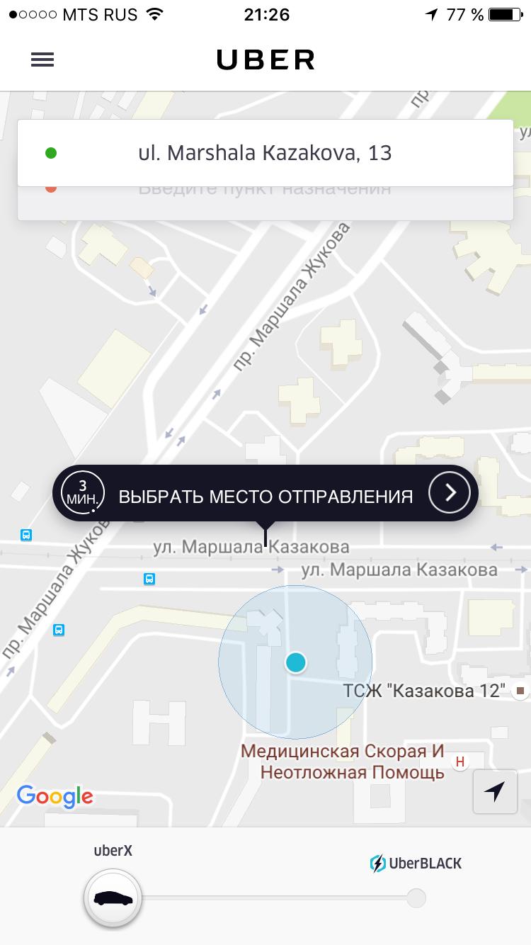 заказ такси в uber